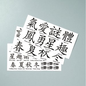 Color-Dekor färgfolie 180 °C 100 x 200 mm - svart 3 stycken kinesiska tecken